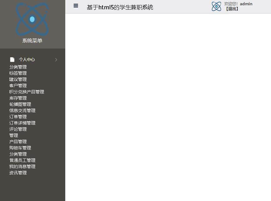 基于html5的学生兼职系统登录后主页