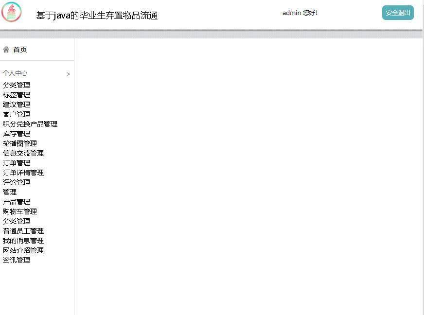 基于java的毕业生弃置物品流通登录后主页