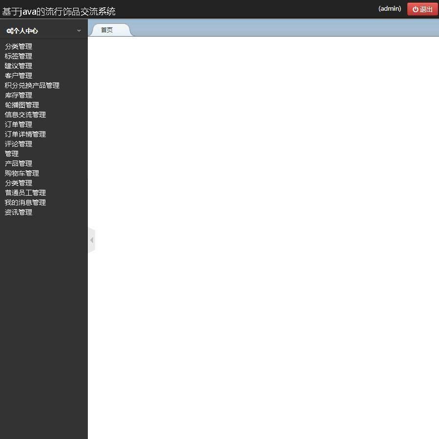 基于java的流行饰品交流系统登录后主页