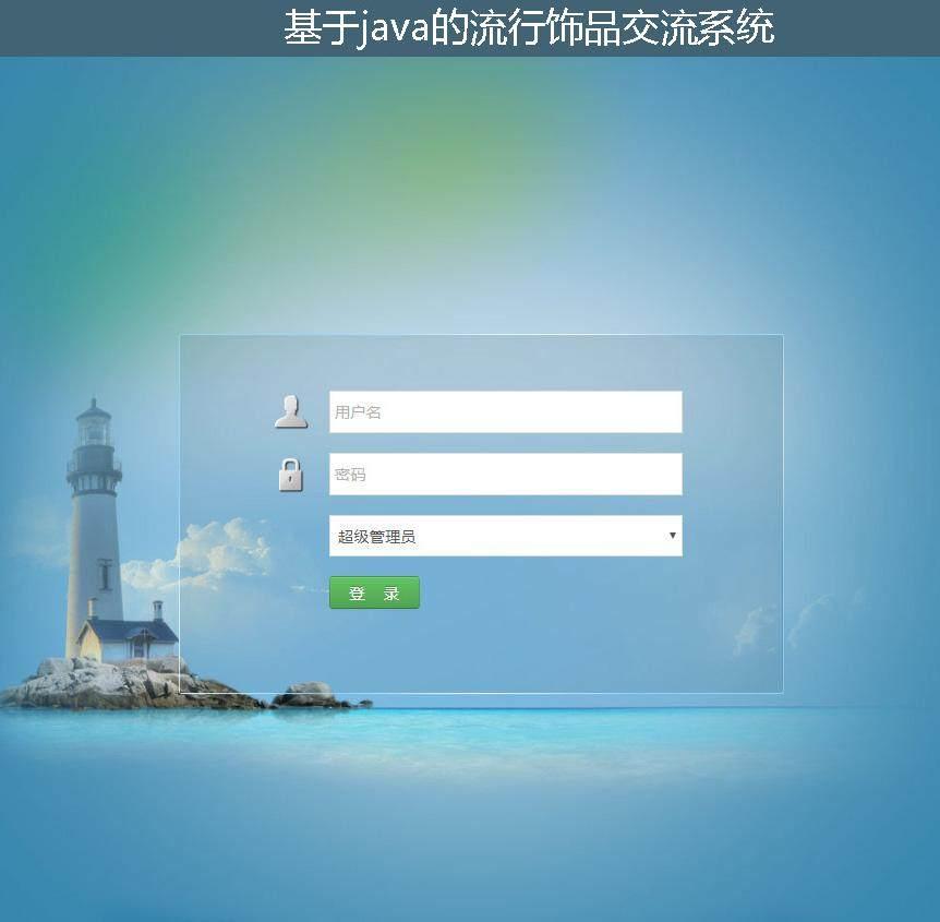 基于java的流行饰品交流系统登录注册界面