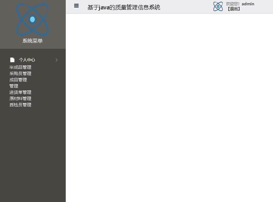 基于java的质量管理信息系统登录后主页