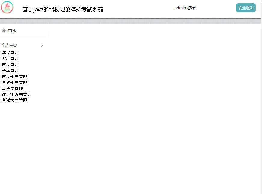 基于java的驾校理论模拟考试系统登录后主页