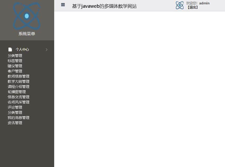 基于javaweb的多媒体教学网站登录后主页