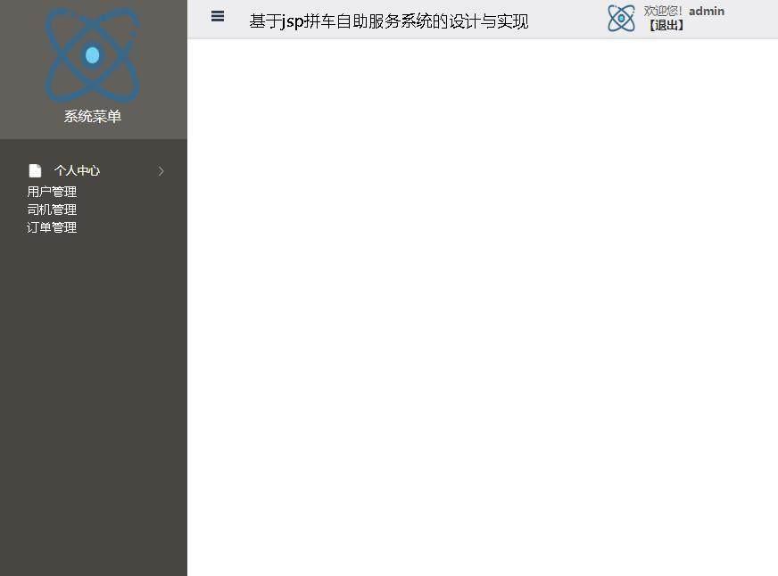 基于jsp拼车自助服务系统的设计与实现登录后主页
