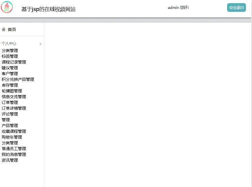 基于jsp的在线视频网站登录后主页