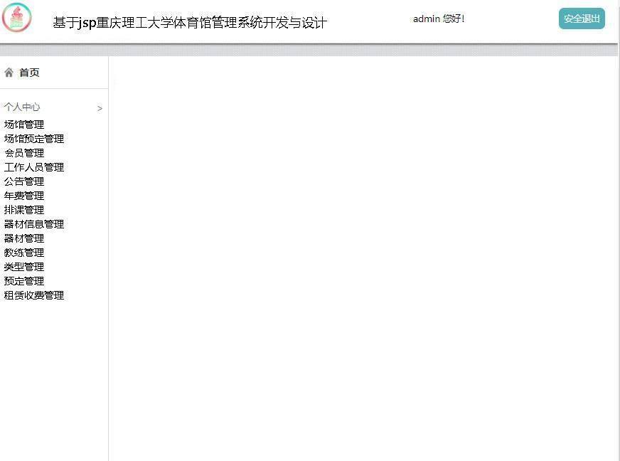 基于jsp重庆理工大学体育馆管理系统开发与设计登录后主页