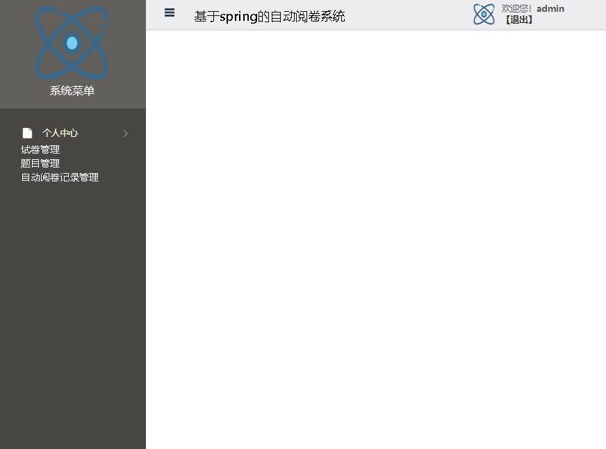 基于spring的自动阅卷系统登录后主页