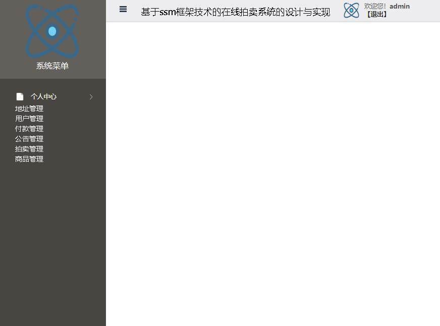 基于ssm框架技术的在线拍卖系统的设计与实现登录后主页
