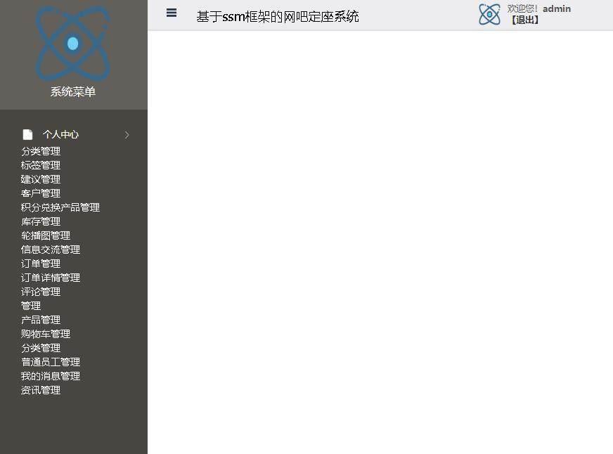 基于ssm框架的网吧定座系统登录后主页