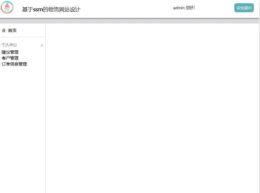 基于ssm的物流网站设计登录后主页