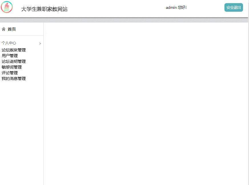 大学生兼职家教网站登录后主页