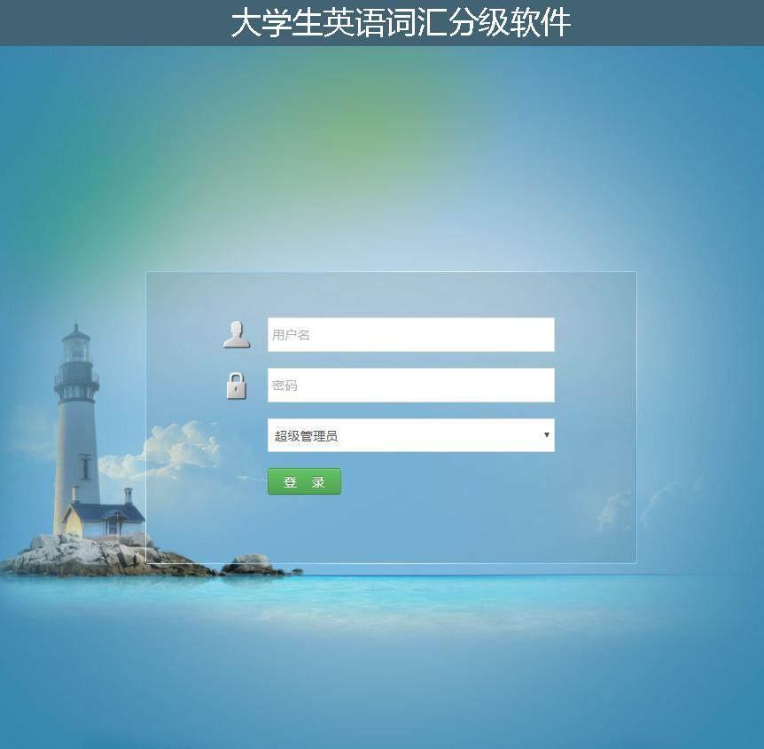 大学生英语词汇分级软件登录注册界面