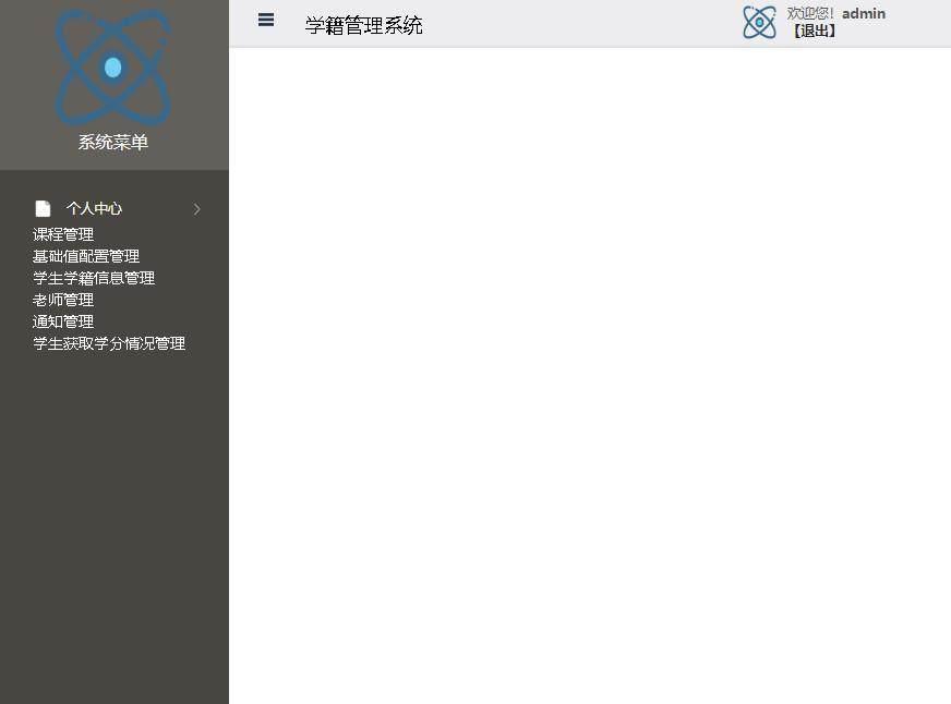学籍管理系统登录后主页