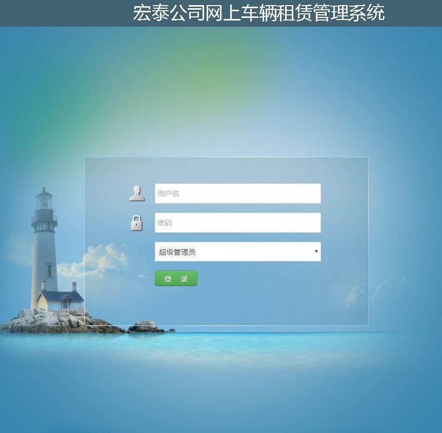 宏泰公司网上车辆租赁管理系统登录注册界面