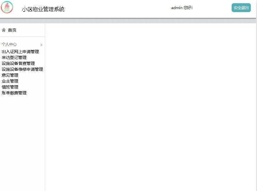 小区物业管理系统登录后主页