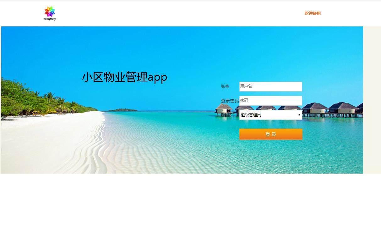 小区物业管理app登录注册界面