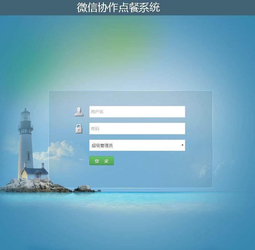微信协作点餐系统登录注册界面
