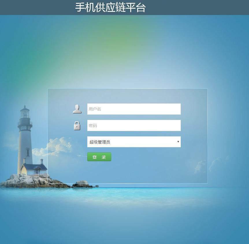 手机供应链平台登录注册界面