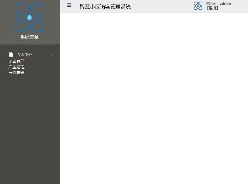智慧小区访客管理系统登录后主页