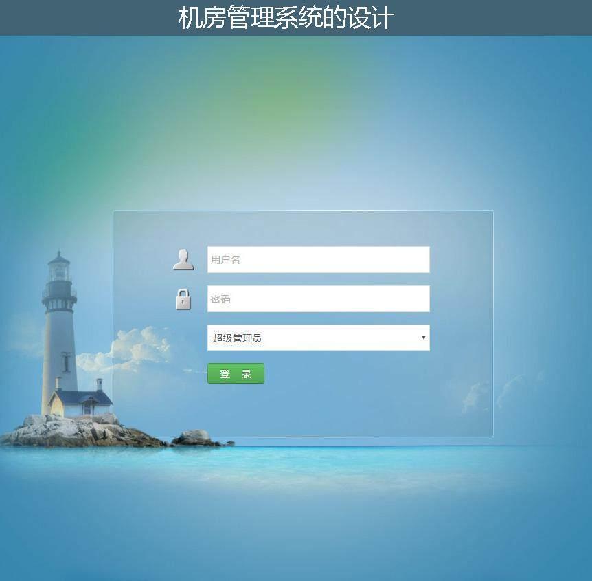 机房管理系统的设计登录注册界面