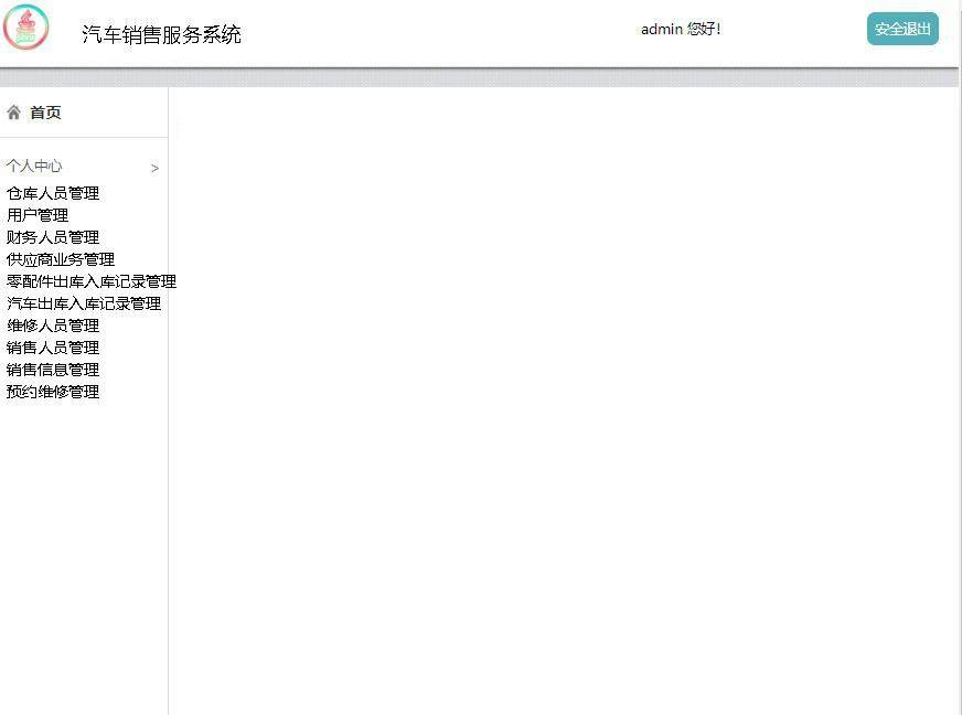 汽车销售服务系统登录后主页