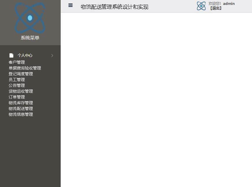 物流配送管理系统设计和实现登录后主页