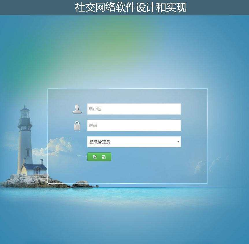 社交网络软件设计和实现登录注册界面