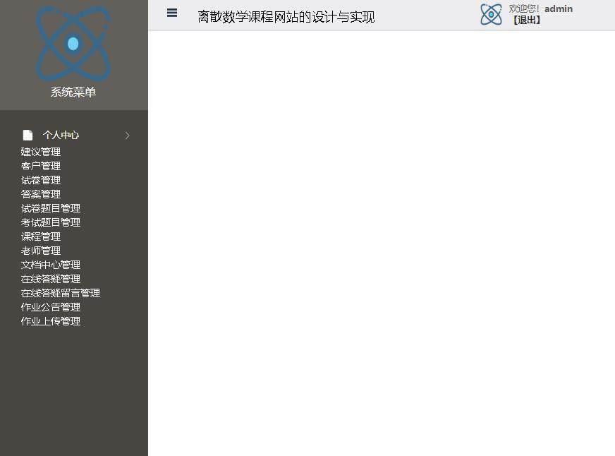 离散数学课程网站的设计与实现登录后主页