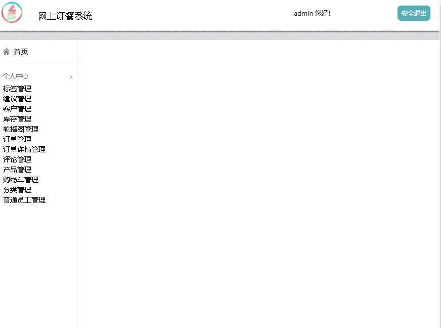 网上订餐系统登录后主页