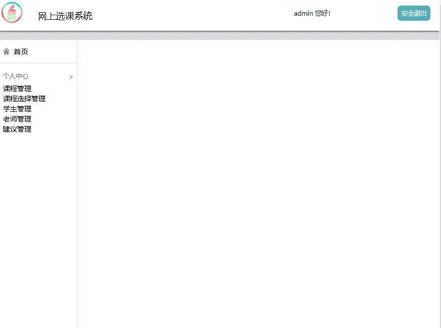 网上选课系统登录后主页