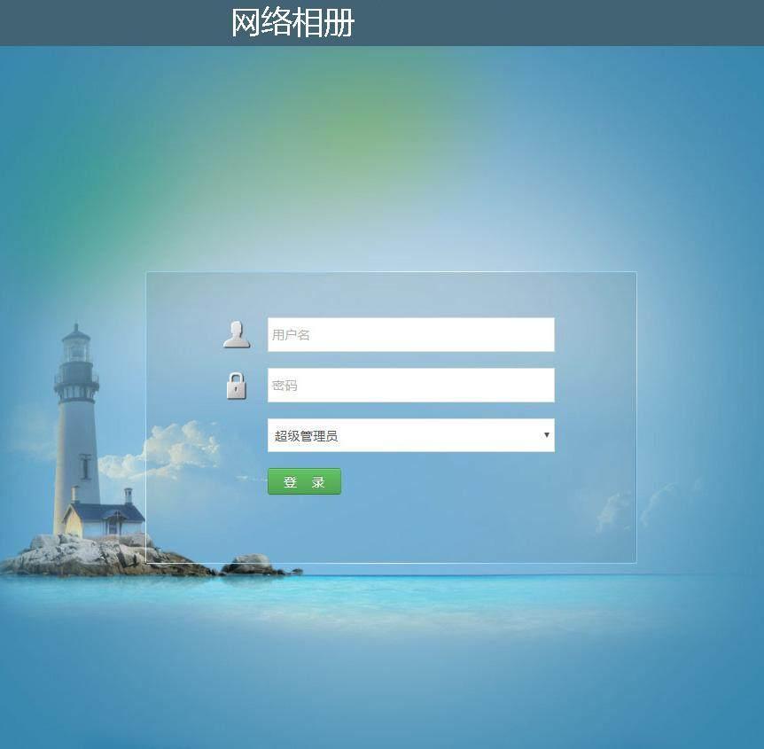 网络相册登录注册界面