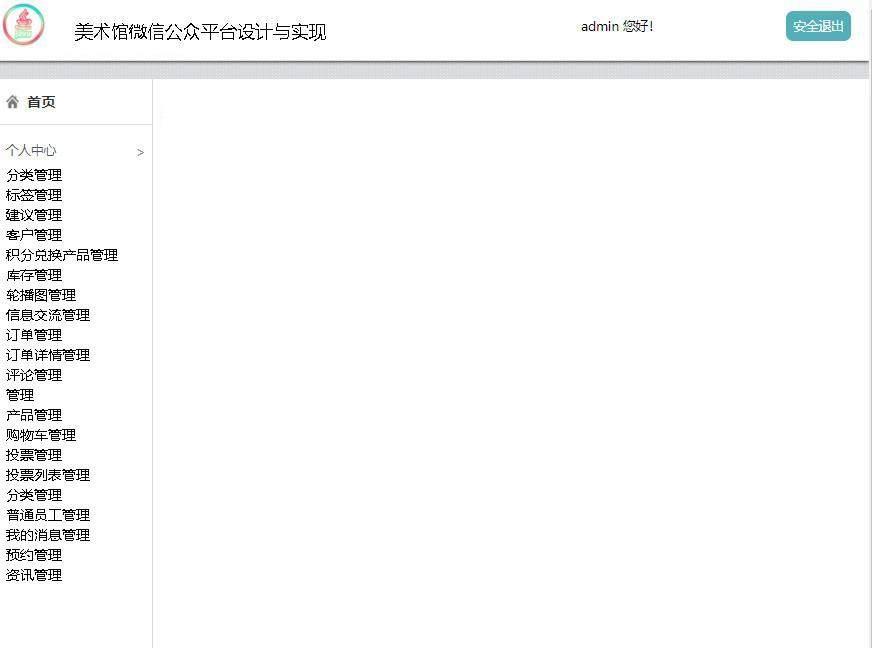 美术馆微信公众平台设计与实现登录后主页