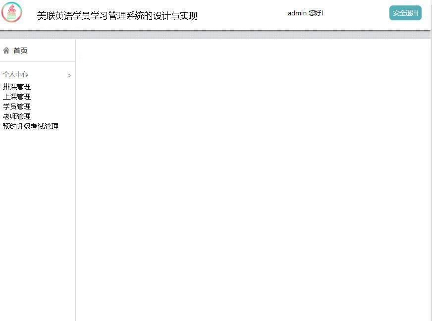美联英语学员学习管理系统的设计与实现登录后主页