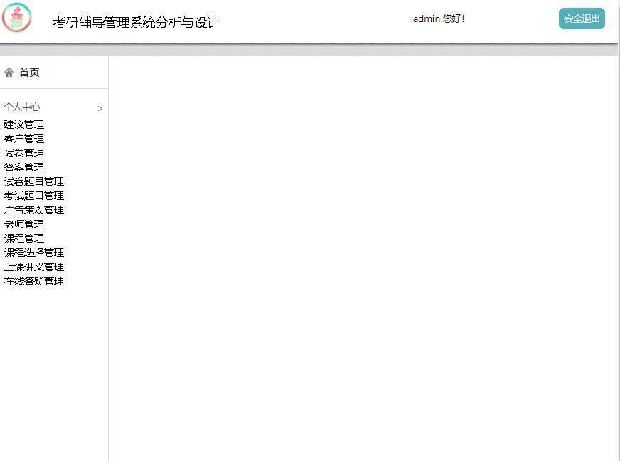 考研辅导管理系统分析与设计登录后主页