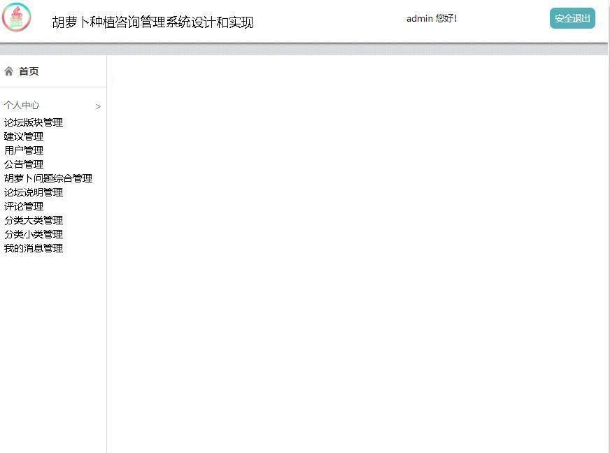 胡萝卜种植咨询管理系统设计和实现登录后主页