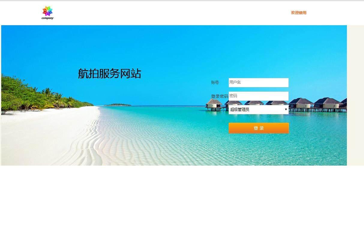航拍服务网站登录注册界面