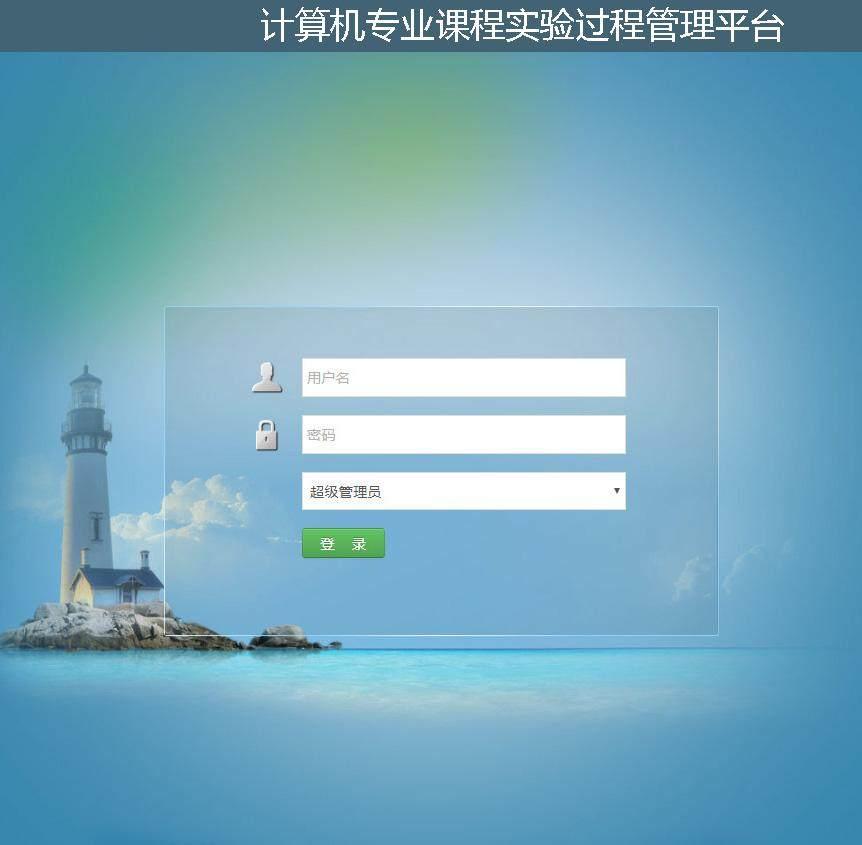 计算机专业课程实验过程管理平台登录注册界面