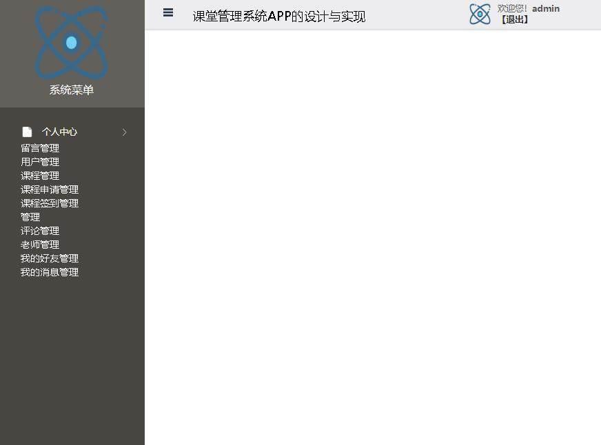 课堂管理系统APP的设计与实现登录后主页