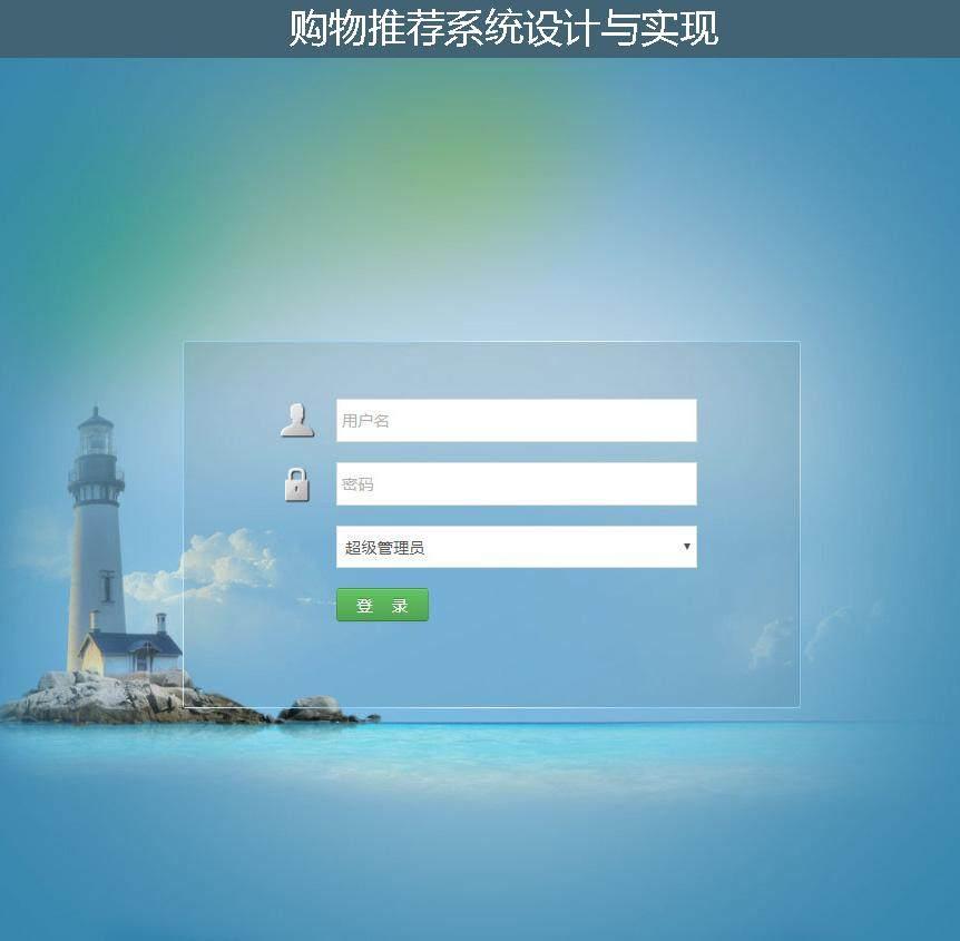 购物推荐系统设计与实现登录注册界面