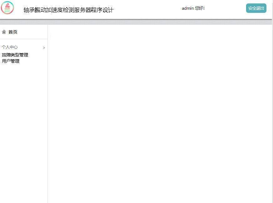 轴承振动加速度检测服务器程序设计登录后主页