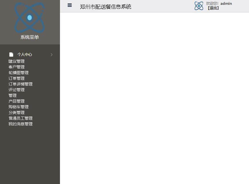 郑州市配送餐信息系统登录后主页