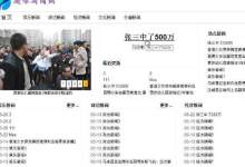 郑州市配送餐信息系统