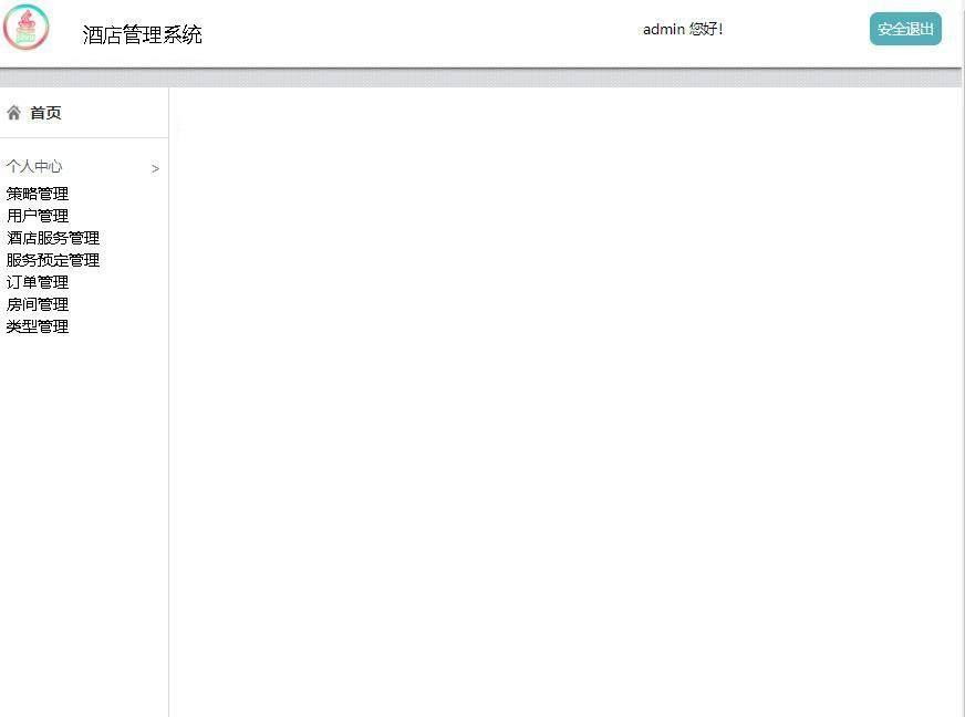 酒店管理系统登录后主页