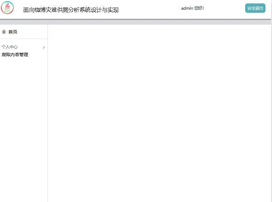 面向微博灾难供需分析系统设计与实现登录后主页