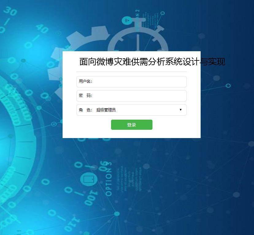 面向微博灾难供需分析系统设计与实现登录注册界面