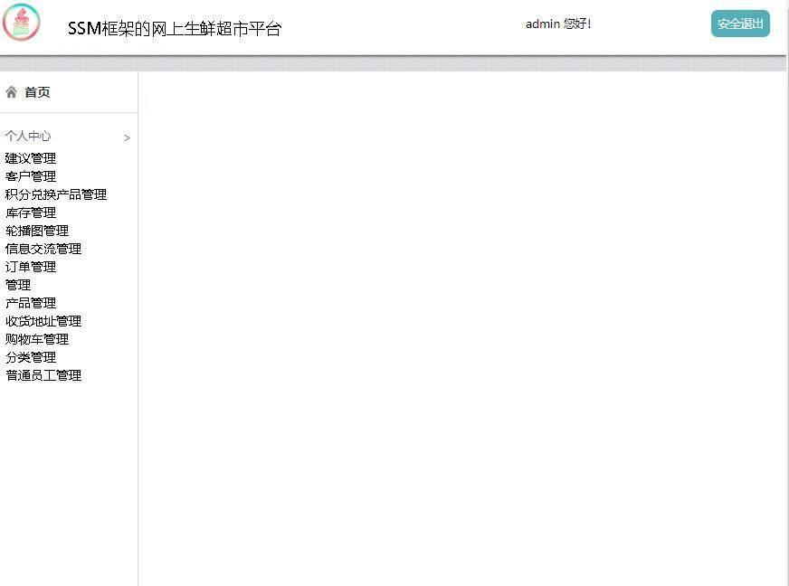 SSM框架的网上生鲜超市平台登录后主页