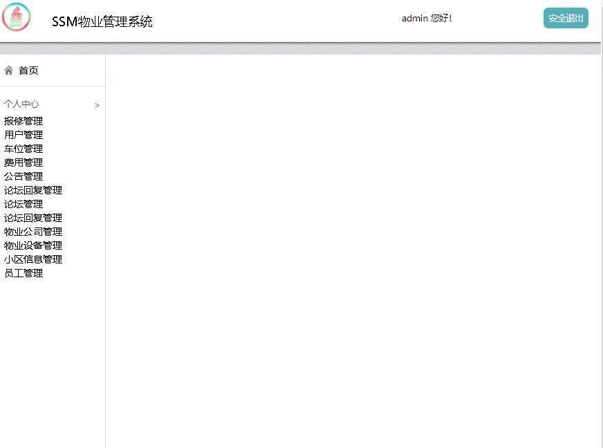 SSM物业管理系统登录后主页