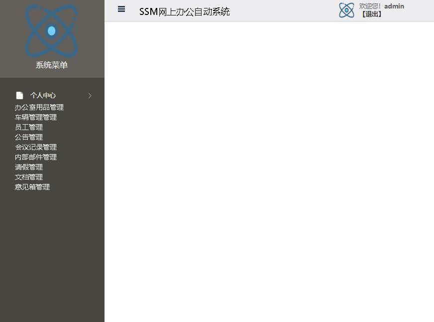 SSM网上办公自动系统登录后主页