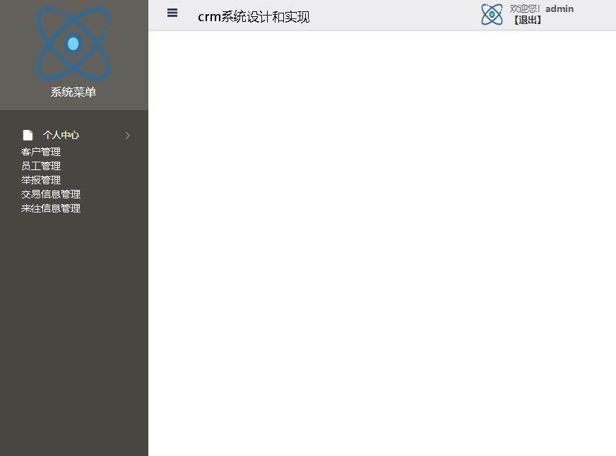 crm系统设计和实现登录后主页