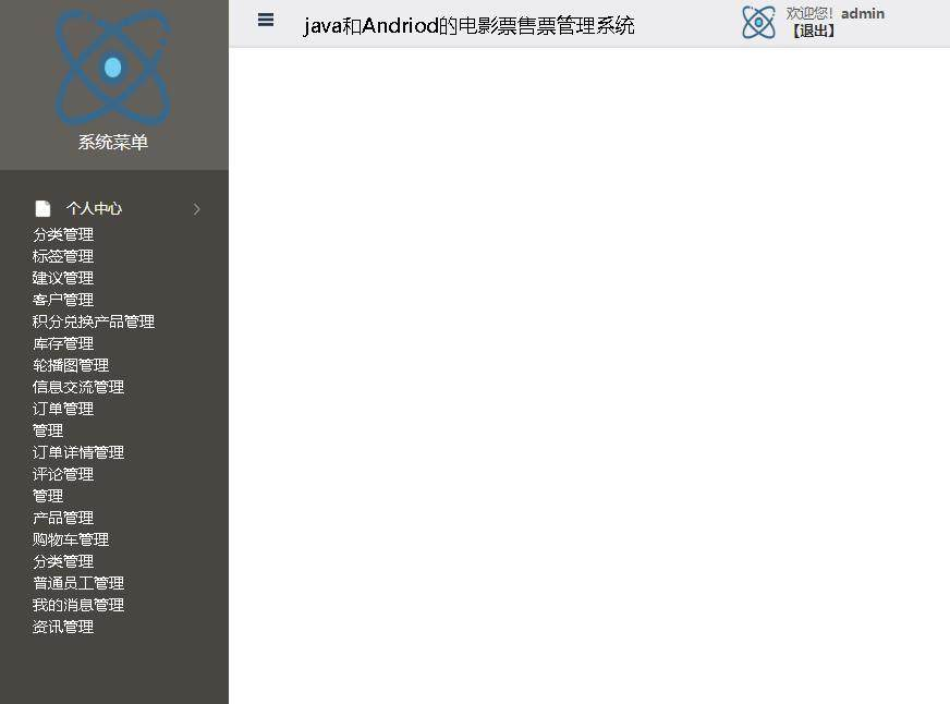 java和Andriod的电影票售票管理系统登录后主页